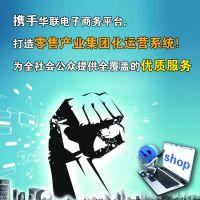 黑龙江华联超市,黑龙江连锁超市加盟,黑龙江网上超市