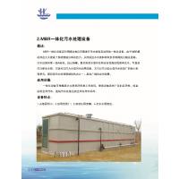 日照海川MBR膜型一体化污水处理设备