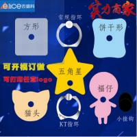 订制数码礼品多功能手机指环支架厂家直销可开模定制任意图案LOGO