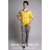 唐山世亚服装批发定做纯棉工作服运动系列
