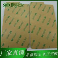 3M9495le双面胶 PET透明耐高温3M9495LE厂家直销 斯科达模切加工定做