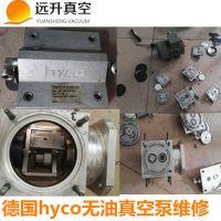 海德堡印刷机电动不绣刚hyco ML-348-D37-SA无油真空泵维修哪家专业?
