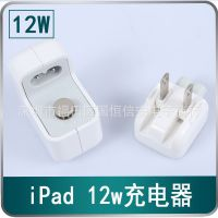 ipad4/ipad5/迷你mini/air充电器头 12W 2.4A充电头苹果充电器