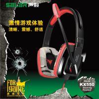 新款上市 Salar声籁KX550 酷炫迷彩游戏耳机 头戴式线控耳机耳麦