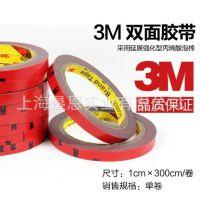 特价3M双面胶汽车专用胶 胶带 强力双面胶汽车必备工具1.5CM宽