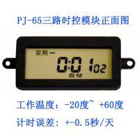 普晶微电子PJ-65三路定时模块 3.0v 18开18关