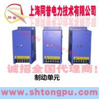 上海同普VP能量回馈单元,1U制动单元,电梯节能,油田节能