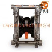 供应日照上海边锋固德牌气动隔膜泵QBY3-25PF不锈钢304材质卫生防爆耐腐蚀耐酸碱溶剂