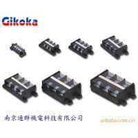 供应台湾GIKOKA/吉可卡-固定式端子台 接线板