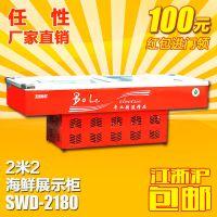 SWD-2180五洲伯乐2米2展示海鲜柜点菜柜冰柜保鲜熟食保鲜柜超市