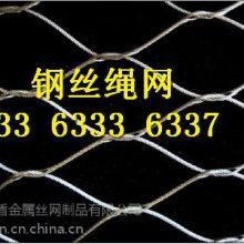防鸟不锈钢钢丝绳网北京哪里有得卖