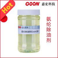 供应东莞纺织印染助剂氨纶除油剂 纺织用除油剂GOON108