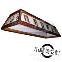 款木框美女台球灯 无影灯球桌灯T8LED两种光源 运费买家到付