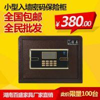 湖南长沙百盛保险柜电子密码迷你小型家用酒店全钢入墙保险箱特价