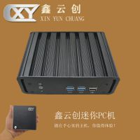 无风扇鑫云创X i3, i5 迷你电脑主机,云电脑主机,一款低功耗的电脑主机