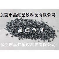 灰色母,浅灰色母,深灰色母粒,食品级色母色粉,灰色母粒