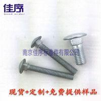 南京货架配件马车螺丝厂家直销