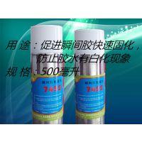 喷雾式瞬干胶催干剂 快干胶催干剂 瞬间胶加速剂 生产厂家
