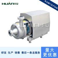 304/316卫生级不锈钢 离心泵 酿酒设备卫生级离心泵