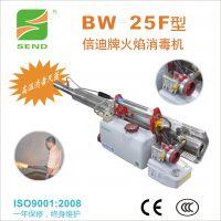 信迪牌BW-25F型火焰消毒机,畜牧养殖、食品加工理想灭菌设备!