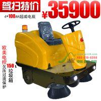 洁尼JNS1360工厂驾驶式扫地车 小区物业道路清扫车 仓储地下停车场驾驶式扫地机