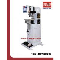 北京玛莱宝单色台式油盆移印机