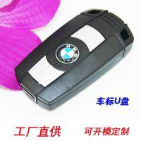 16g宝马车钥匙U盘 汽车礼品优盘 创意USB男士礼品商务礼品