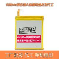 工厂加工订制 小米M4内置电池 小米Mi4原装工艺电池bm-32 OEM