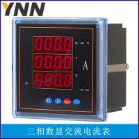 热销 仪器 仪表 电能表 电表 三相数显电流表 YN194I-2K4