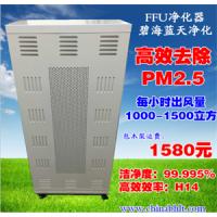 碧海蓝天供应家用FFU,超低噪音,家用空气净化器升级版