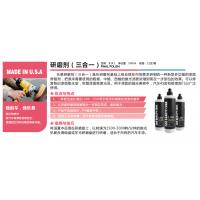 乐易汽车研磨剂(三合一)汽车养护 正品代工批发 8141