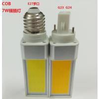 led横插灯7W COB横插灯E27罗口灯泡G23G24正白/暖白85-265V款电压