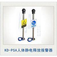 JS-PSA型人体静电释放器