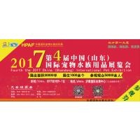 2017第四届中国(山东)国际宠物水族用品展览会