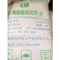 食品级磷酸酯双淀粉的价格,磷酸酯二淀粉的生产厂家