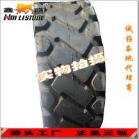 厂家供应16/70-20工程机械轮胎转载机轮胎