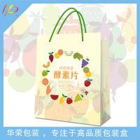 精美包装盒综合果蔬酵素片礼盒 复合水果酵素套装盒保健品纸盒