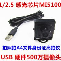 500万像素高拍仪模块 MI5100 高拍仪摄像头 高清摄像头模块