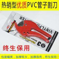 爱特红色特加重PVC管子割刀