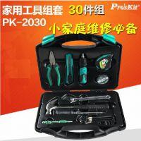 台湾宝工家用工具组套 五金工具 维修工具组套 30件组套PK-2030