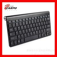 【OEM】H288 无线剪刀脚结构 平板电脑配套 2.4G无线键盘