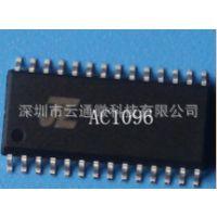 AC1096语音芯片/语音OTP / 玩具OTP/报警芯片OTP