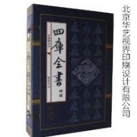 北京精装书印刷 北京精装书定制 北京印刷厂