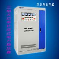 三相大功率补偿电力稳压器医用/工业设备电压调压器SBW200KVA