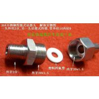 供应JB 966-77 JB 1883-77焊接式管接头 不锈钢材质均可定制