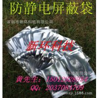 深圳石岩防静铝箔袋,电子产品防辐射屏蔽,PEPO袋供应厂家