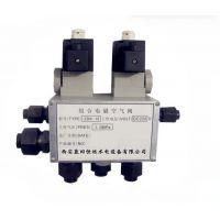 组合空气阀ZDK-10三位五通组合电磁空气阀ZDK-15-220VDC