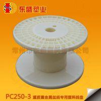 塑料线缆盘生产厂家、绕线盘价格、PC250卷线盘供应