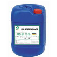 酸性除油剂(不锈钢除油除污,铜除油,除油、除锈、除氧化物一步完成)