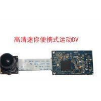 迷你高清运动DV 摄像头监控DV 模块电路板